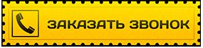 Обратный звонок такси