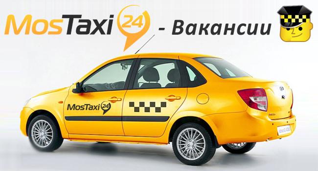 Работа в такси вакансии Москва