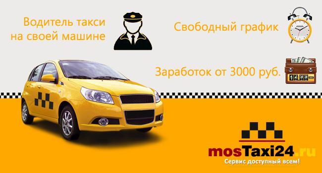 Работа в такси москвы