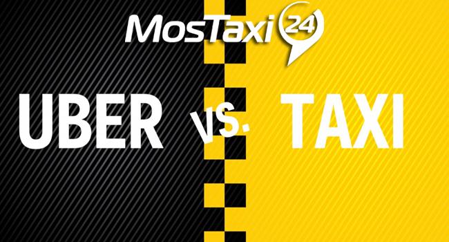 Подключение к Убер такси