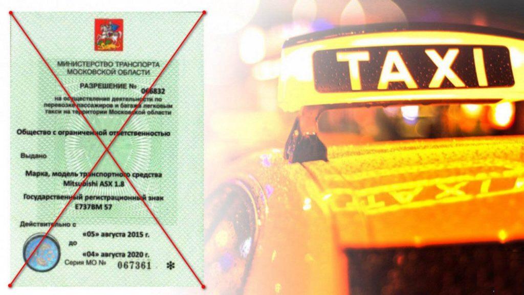 Восстановление лицензии такси при утере