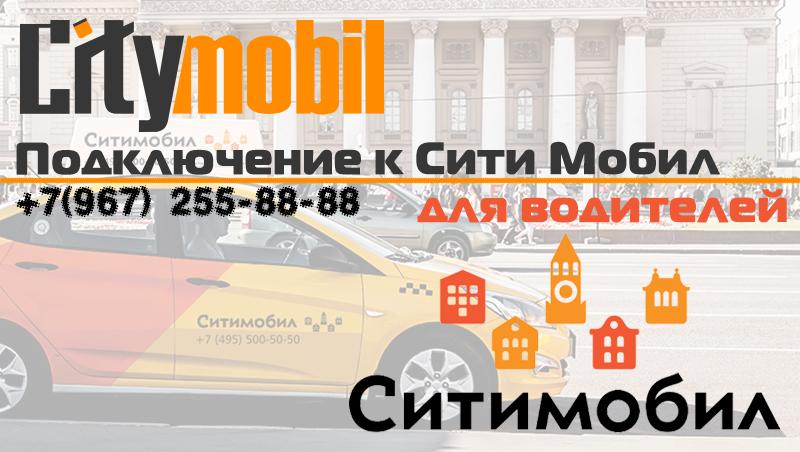 Подключение к Сити Мобил такси