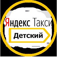 Какие машины берут в Яндекс Детский
