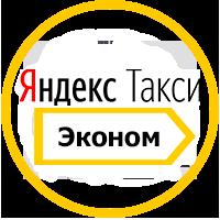 Какие машины берут в Яндекс Эконом