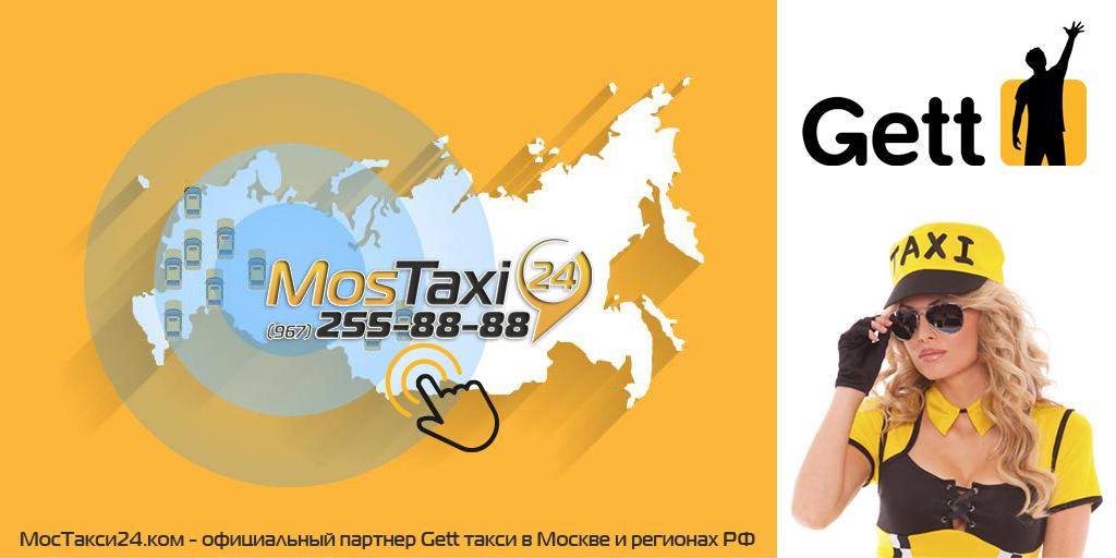 Подключение к Гет такси Москва