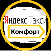 Какие машины берут в Яндекс Комфорт