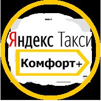 Какие машины берут в Яндекс Комфорт плюс