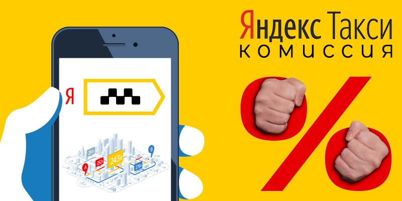 Комиссия Яндекс такси для водителе