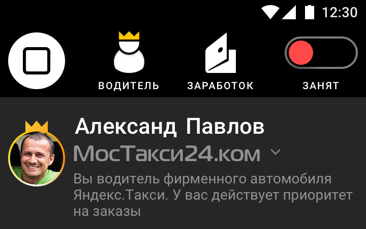Корона Яндекс такси как получить
