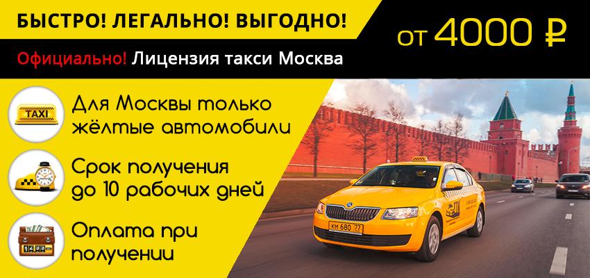 Лицензия на такси в Москве
