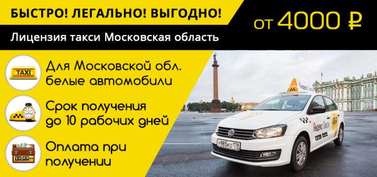 Как сделать лицензию такси на своё ип