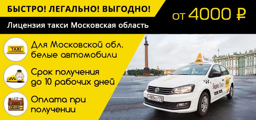 Лицензия на такси в Московской области