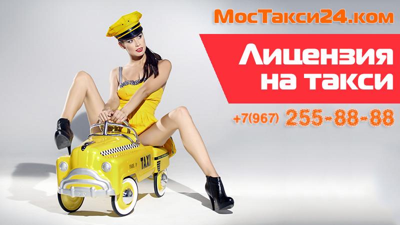 Лицензия на такси Москва, Московская область