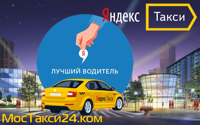 Лучший водитель Яндекс такси