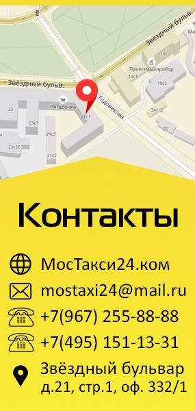 МосТакси24 отзывы