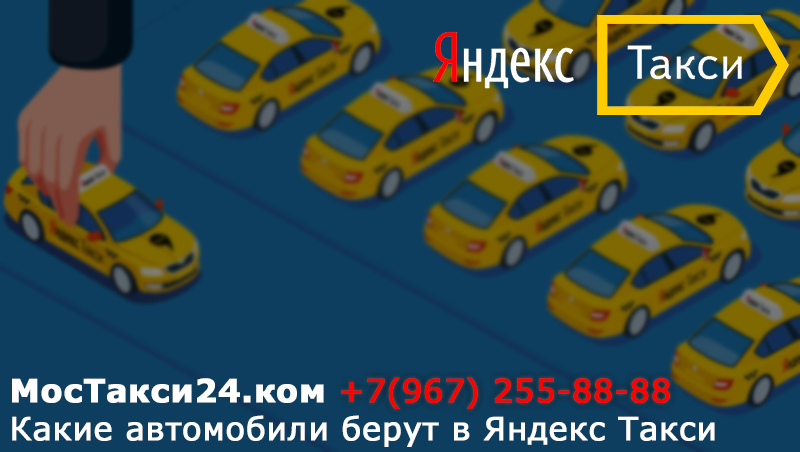 Какие автомобили берут в Яндекс такси