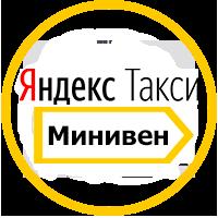 Какие машины берут в Яндекс Минивен