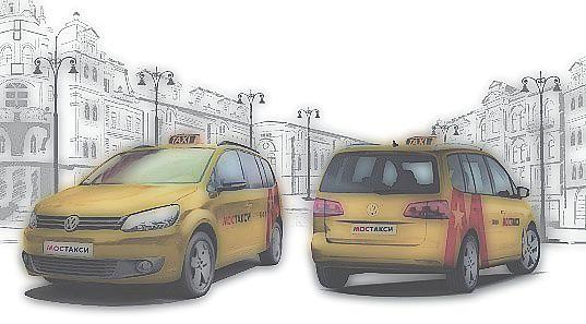 МОСТАКСИ — служба заказа такси