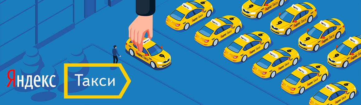 Подключиться к Яндексу такси