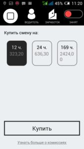 Стоимость смены в Яндекс такси