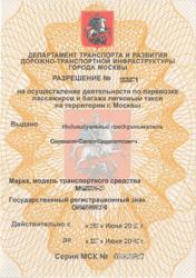 Лицензия такси без открытия ИП Москва