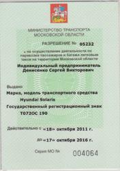 Лицензия такси без открытия ИП Московская область