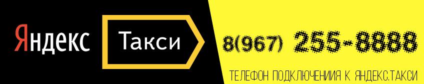 Телефон подключения Яндекс такси