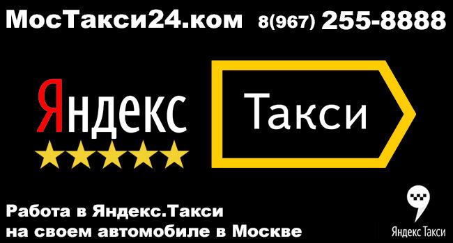 Яндекс такси работа на своем авто