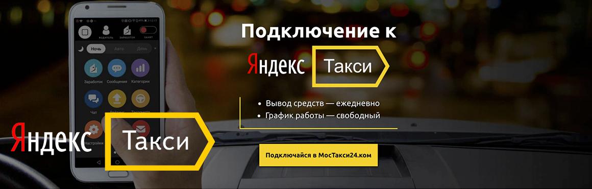 Подключиться к заказам Яндекс такси