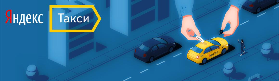 Подключиться к Яндекс такси